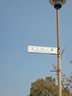 20100327univ3